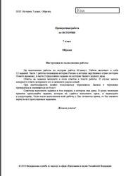 впр 7 класс русский язык 2019 год