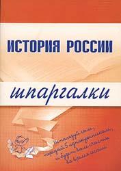 История России - Шпаргалки - Иванушкина В.В., Трифонова Н.О., Бабаев Г.А.