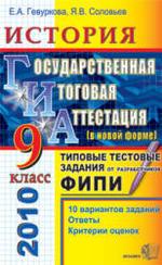 ГИА - 2010 - История - 9 класс - Типовые тестовые задания - Гевуркова Е.А. Соловьев Я.В.