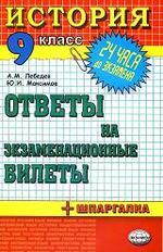 История - Ответы на экзаменационные билеты - 9 класс - Лебедев А.М., Максимов Ю.И.
