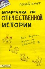 Шпаргалка по отечественной истории - Зубанова С.Г.