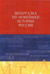 Шпаргалка по новейшей истории России - Барышева А.Д.