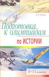 Подготовка к олимпиадам по истории, 8-11 класс, Уткина Э.В., 2007