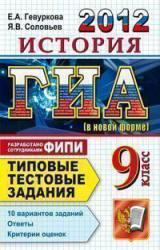 ГИА 2012, История, 9 класс, Типовые тестовые задания, Гевуркова Е.А., Соловьев Я.В., 2012