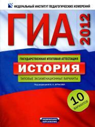 ГИА 2012, История, Типовые экзаменационные варианты, 10 вариантов, Артасов И.А., 2012