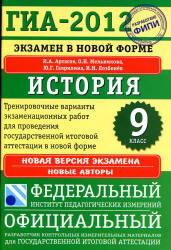 ГИА 2012, История, Тренировочные варианты, Артасов И.А., Мельникова О.Н., 2012