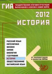 ГИА 2012, История, 9 класс, Гевуркова Е.А., Биберина А.В., Фадеева Д.А., 2012