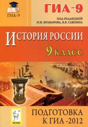 История России, 9 класс, Подготовка к ГИА 2012, Саяпин В.В., Крамаров Н.И., 2011