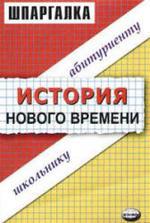 Шпаргалка по истории нового времени, Алексеев В.С., Пушкарева Н,В., 2008