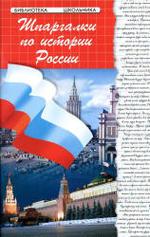 Шпаргалки по истории России, Учебное пособие, Кудрявцева И.А., 2011