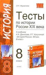 Тесты по истории России XIX века, 8 класс, Журавлева О.Н., 2005