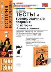 Тесты и тренировочные задания по истории Нового времени, 7 класс, Юдовская А.Я., Ванюшкина Л.М., 2011