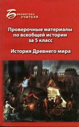 Проверочные материалы по всеобщей истории, 5 класс, история Древнего мира, Алебастрова А.А., 2010