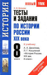 Тесты и задания по истории России XIX века, 8 класс, Волкова К.В., 2011