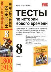 Тесты по истории Нового времени, 8 класс, Максимов Ю.И., 2010