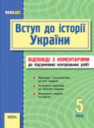 Вступ до історії України, 5 клас, Відповіді з коментарями до підсумкових контрольних робіт, 2011