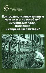 КИМ по всеобщей истории, 9 класс, Алебастрова А.А., 2011