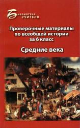 Проверочные материалы по всеобщей истории за 6 класс, Средние века, Алебастрова А.А., 2010