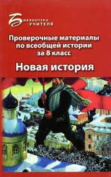 Проверочные материалы по всеобщей истории за 8 класс, Новая история, Алебастрова А.А., 2010