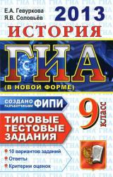 ГИА 2013, История, 9 класс, Типовые тестовые задания, Гевуркова Е.А., Соловьев Я.В., 2013
