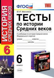 Тесты по истории Средних веков, 6 класс, Максимов Ю.И., 2013