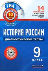 История России, Диагностические тесты, 9 класс, Артасов И.А., 2012