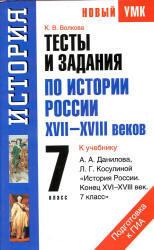 Тесты и задания по истории России XVII-XVIII веков, 7 класс, Волкова К.В., 2010