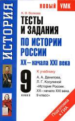 Тесты и задания по истории России XX-начало XXI века, 9 класс, Волкова К.В., 2011