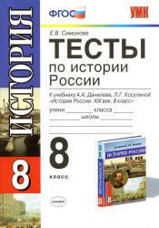 Тесты по истории России, 8 класс, Симонова Е.В., 2013