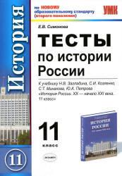 Тесты по истории России, 11 класс, Симонова Е.В., 2011