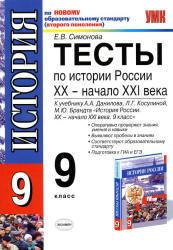Тесты по истории России, XX-начало XXI века, 9 класс, Симонова Е.В., 2011