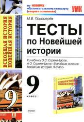 Тесты по Новейшей истории, 9 класс, Пономарев М.В., 2011