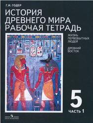 История древнего мира, 5 класс, Рабочая тетрадь, Часть 1, Годер Г.И., 2011