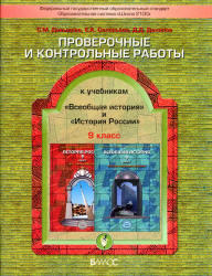 Проверочные и контрольные работы, История, 9 класс, Давыдова С.М., Соловьёва Е.А., Данилов Д.Д., 2012