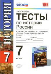 Тесты по истории России, 7 класс, Симонова Е.В., 2013