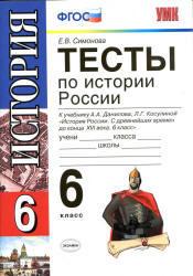 Тесты по истории России, 6 класс, Симонова Е.В., 2013