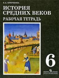 История Средних веков, Рабочая тетрадь, 6 класс, Крючкова Е.А., 2010