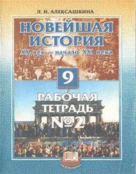 Новейшая история, XX век - начало XXI века, 9 класс, Рабочая тетрадь №2, Алексашкина Л.Н., 2004