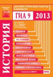 ГИА 2013, История, Диагностические работы, Артасов И.А., Гаврилина Ю.Г.