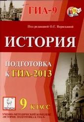 История, 9 класс, Подготовка к ГИА 2013, Веряскина О.Г., 2012