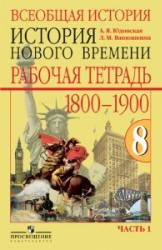 Всеобщая история, История Нового времени, 8 класс, Рабочая тетрадь, Часть 1, Юдовская А.Я., 2011