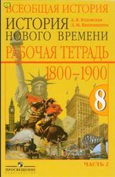 Всеобщая история, История Нового времени, 8 класс, Рабочая тетрадь, Часть 2, Юдовская А.Я., 2011