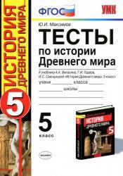 Тесты по истории Древнего мира, 5 класс, Максимов Ю.И., 2013