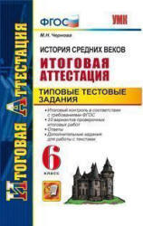 История Средних веков, Итоговая аттестация, Типовые тестовые задания, 6 класс, Чернова М.Н., 2013