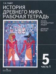 История древнего мира, 5 класс, Рабочая тетрадь, Часть 1, Годер, 2011