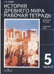 История древнего мира, 5 класс, Рабочая тетрадь, Часть 2, Годер, 2011