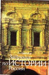 Задачник по истории России, Смирнов С.Г., 1995