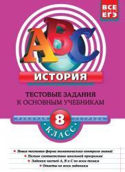 История, 8 класс, Тестовые задания к основным учебникам, Рабочая тетрадь, Чернова М.Н., 2011