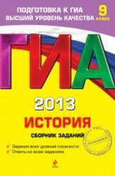 ГИА 2013, История, Сборник заданий, 9 класс, Клоков В.А., 2013