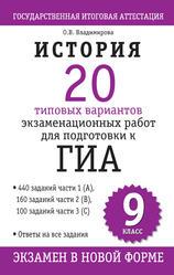 История, 9 классс, 20 типовых вариантов экзаменационных работ для подготовки к ГИА, Владимирова О.В., 2012